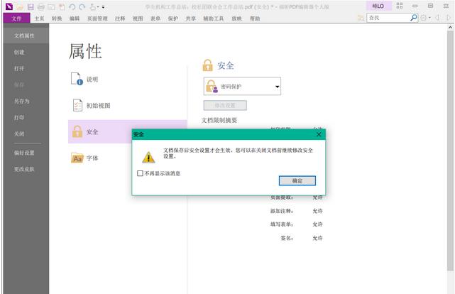福昕怎么加密PDF
