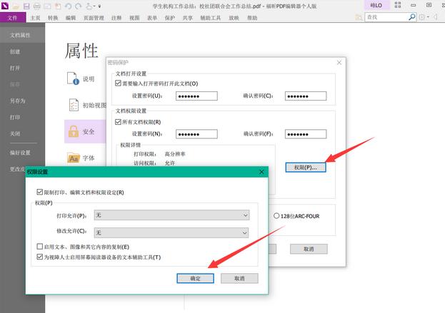 福昕PDF编辑器加密PDF