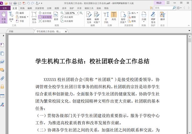 福昕PDF编辑器加密PDF文件实操