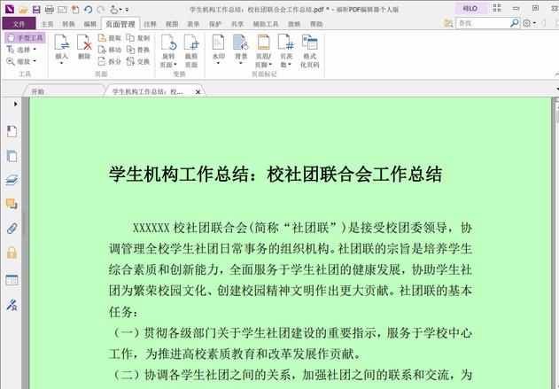 背景色或背景图片应用在PDF