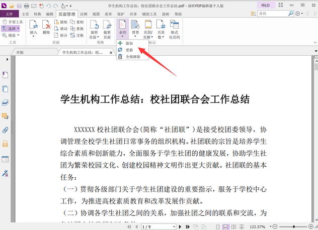 """页面管理""""标签页中的""""水印"""",选择""""添加"""