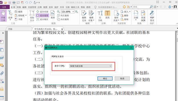 福昕pdf编辑器操作截图