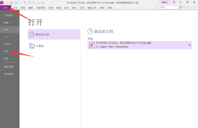 快速调整PDF文档页面大小的方法