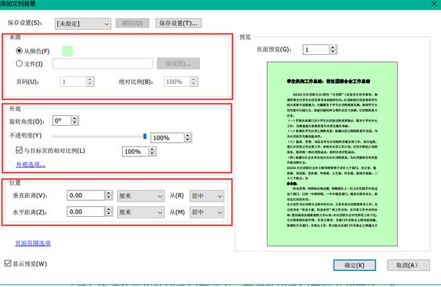 PDF编辑阅读更轻松,为PDF文档添加背景色或背景图片