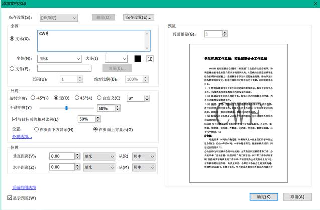 如何为PDF文档添加水印