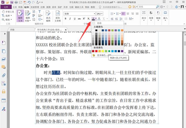 福昕PDF编辑器修改PDF文档字体及颜色