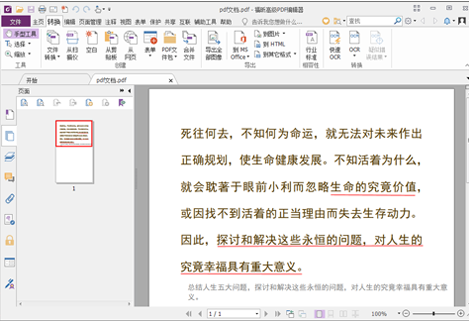 PDF编辑器PDF合并