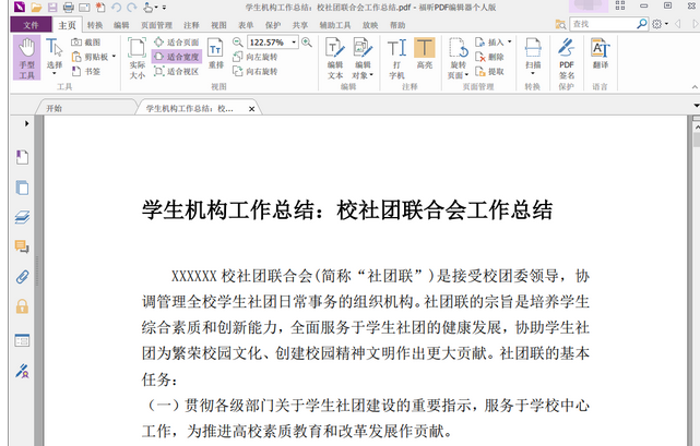 PDF文档添加背景色或背景图片