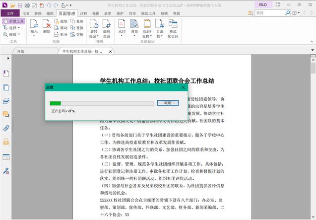 调整PDF文档页面大小的方法