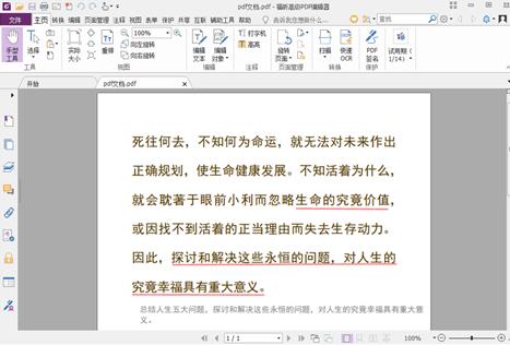 PDF编辑器进行PDF合并