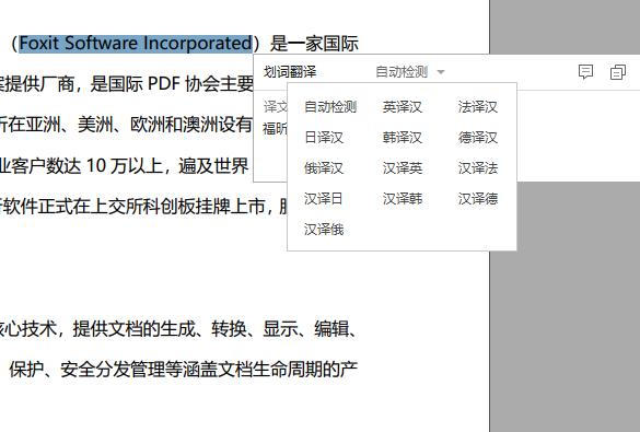 PDF文档快速翻译方法