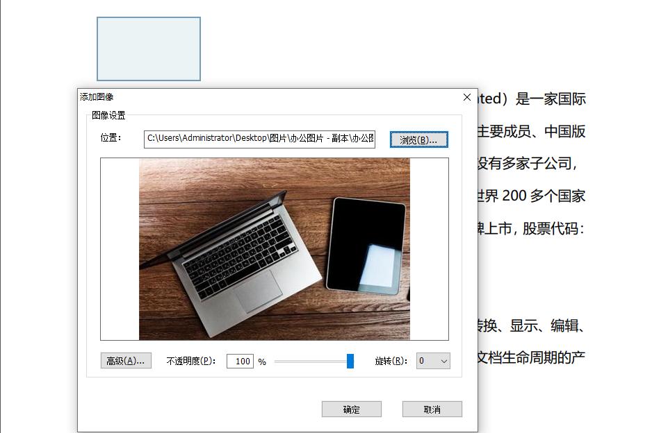 PDF图像标注怎么添加