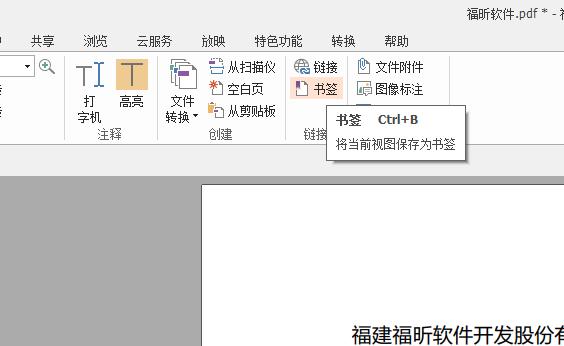 PDF文档怎么添加书签