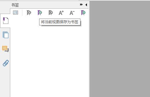 PDF添加书签怎么弄