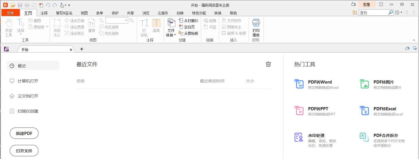 PDF插入附件怎么做?