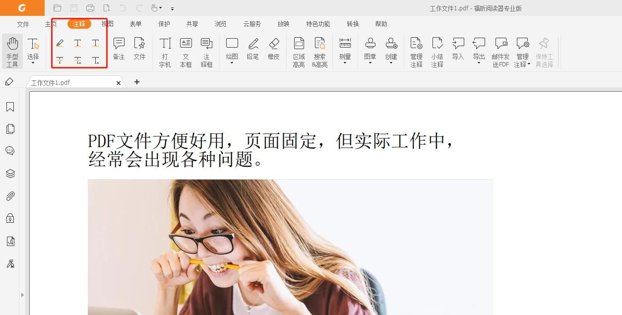 如何在PDF文档里做文本标注?
