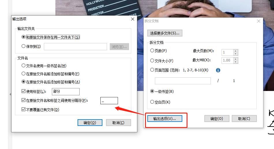 PDF文档拆分