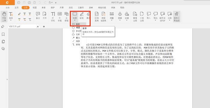 https://www.foxitsoftware.cn/pdf-reader-plus/