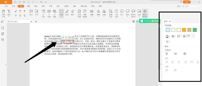 PDF绘图标注