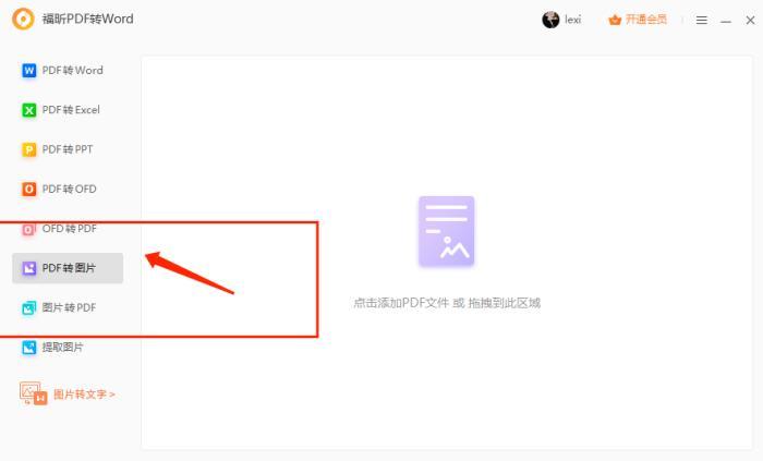 PDF怎么转图片