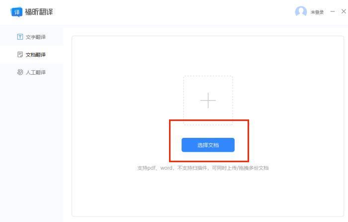 怎么翻译PDF文档