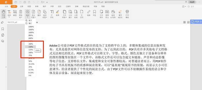 PDF页面怎么缩放