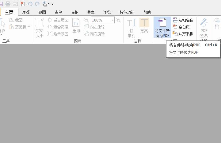 如何进行PPT转PDF