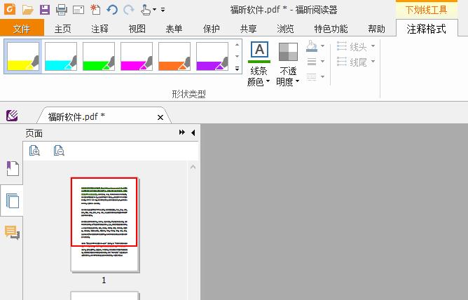 怎样给PDF添加下划线
