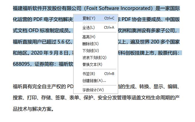 如何对PDF文本进行复制