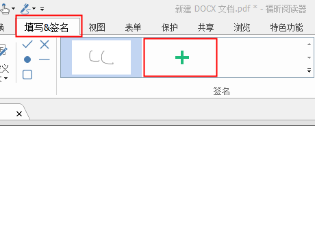 PDF文件如何进行签名