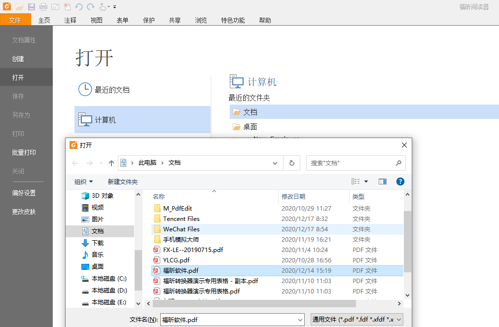 PDF下划线的添加方式