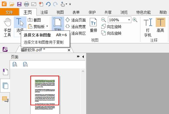PDF复制文本如何复制