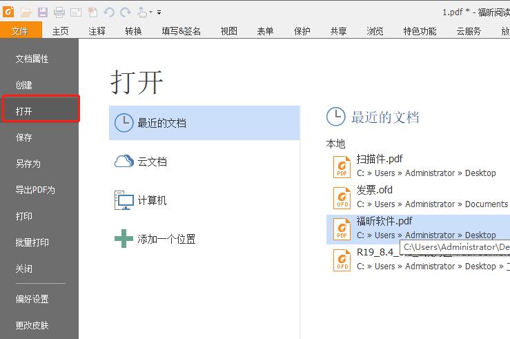 PDF文件复制文字的方法