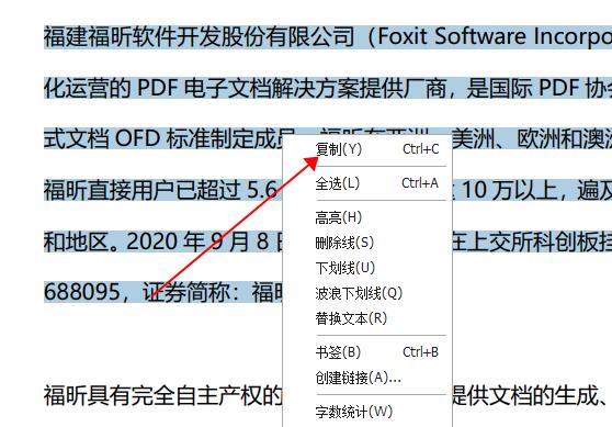 复制PDF文字怎么做