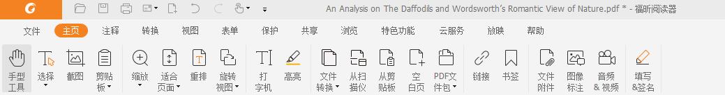 值得推荐的PDF工具