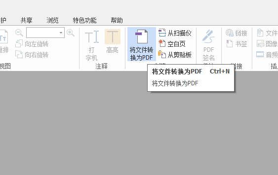 PDF怎样转为Word