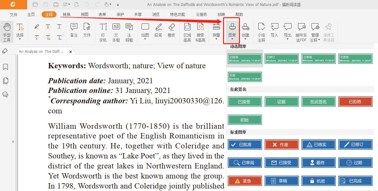 怎样给PDF添加图章