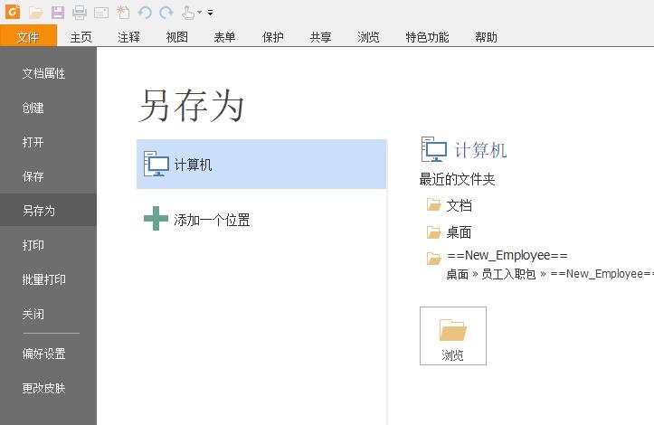 怎样将PDF转为Word