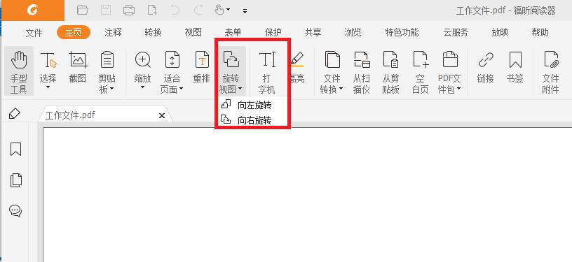 PDF怎样旋转页面