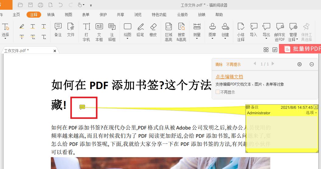 PDF怎样做备注