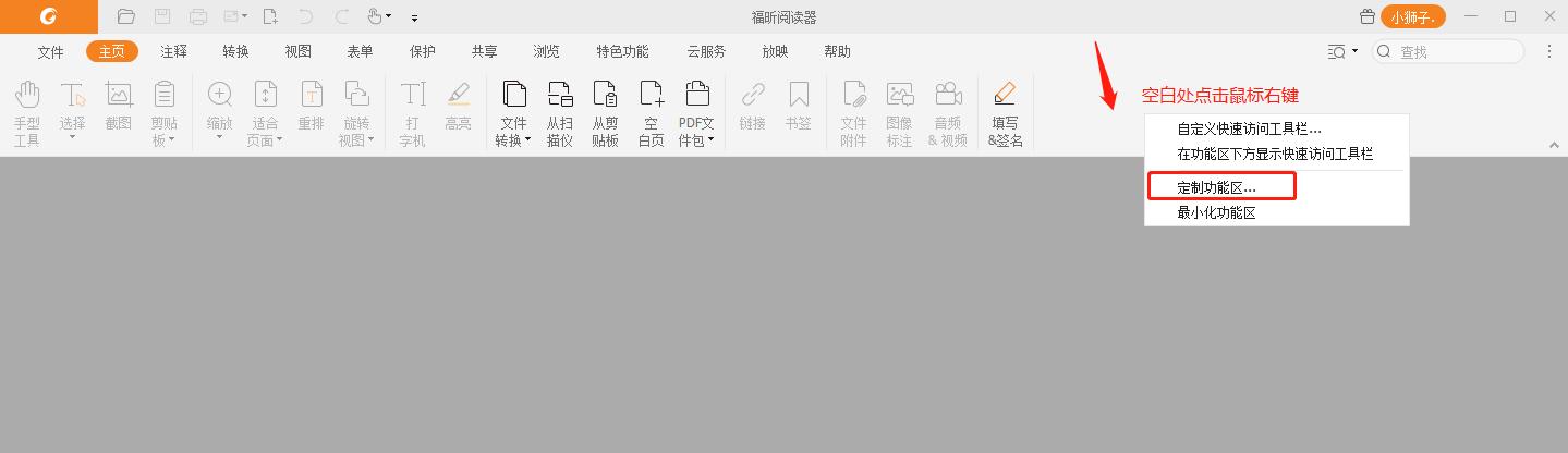 如何设置PDF快捷键