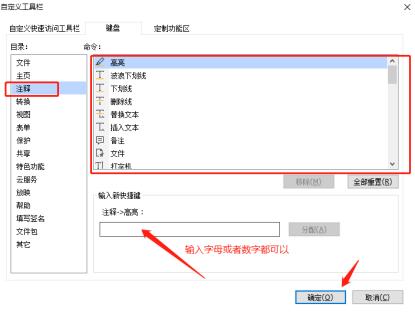 设置PDF快捷键的步骤