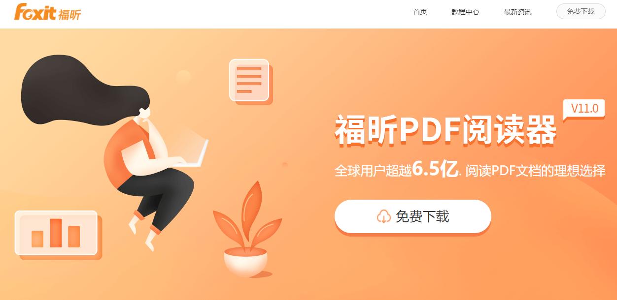 PDF插入图片的方法