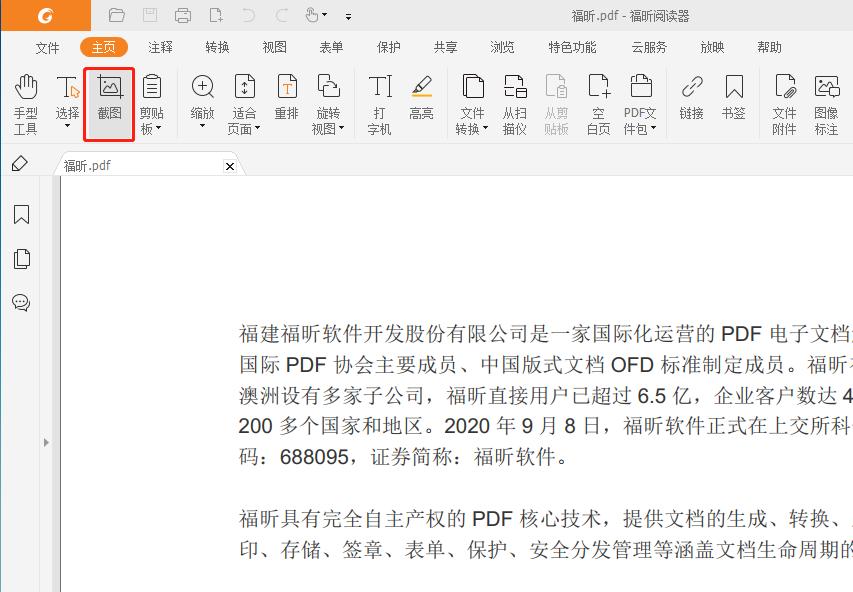 给PDF截图的方法
