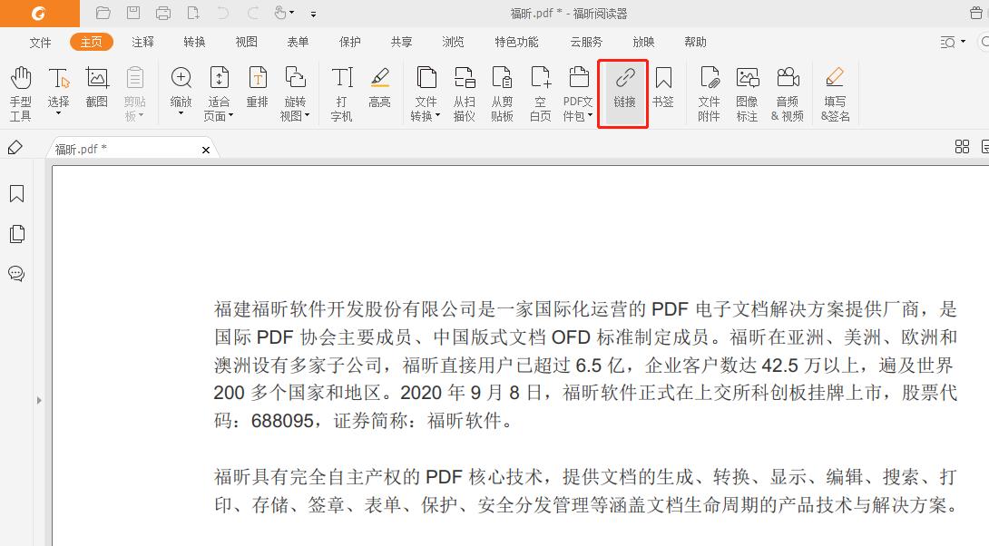 怎样为PDF添加超链接