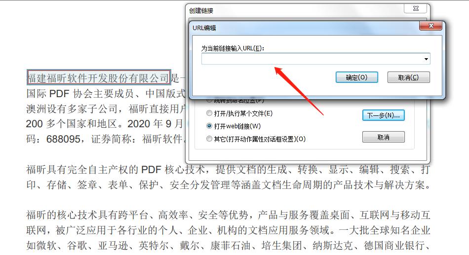 PDF添加超链接的操作方法