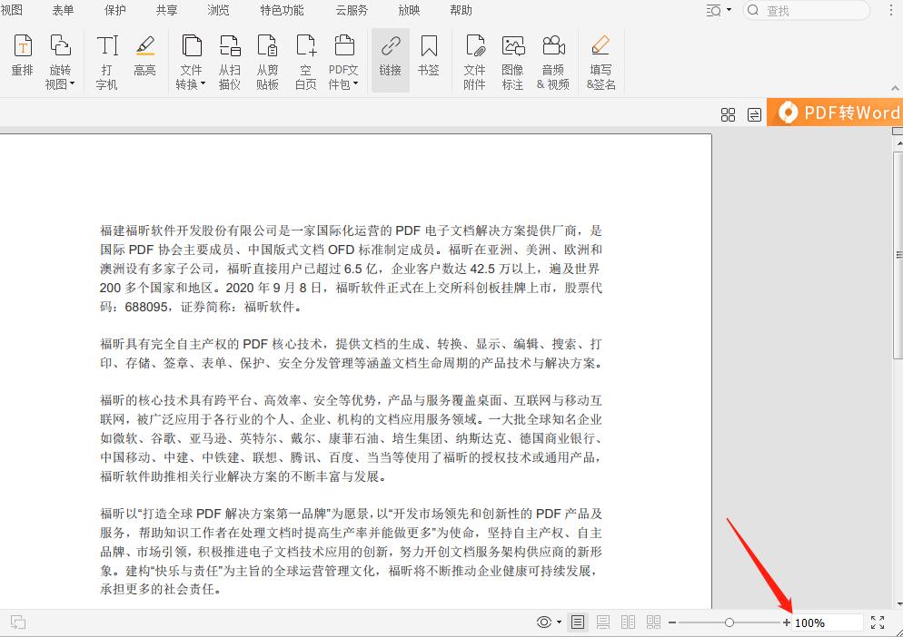 如何修改PDF尺寸