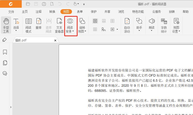 PDF背景的操作步骤