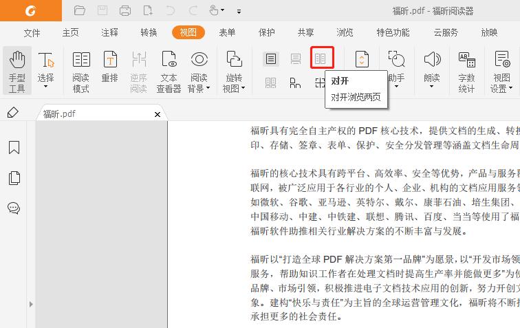 PDF对比的工具