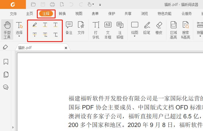 PDF删除高亮注释如何操作
